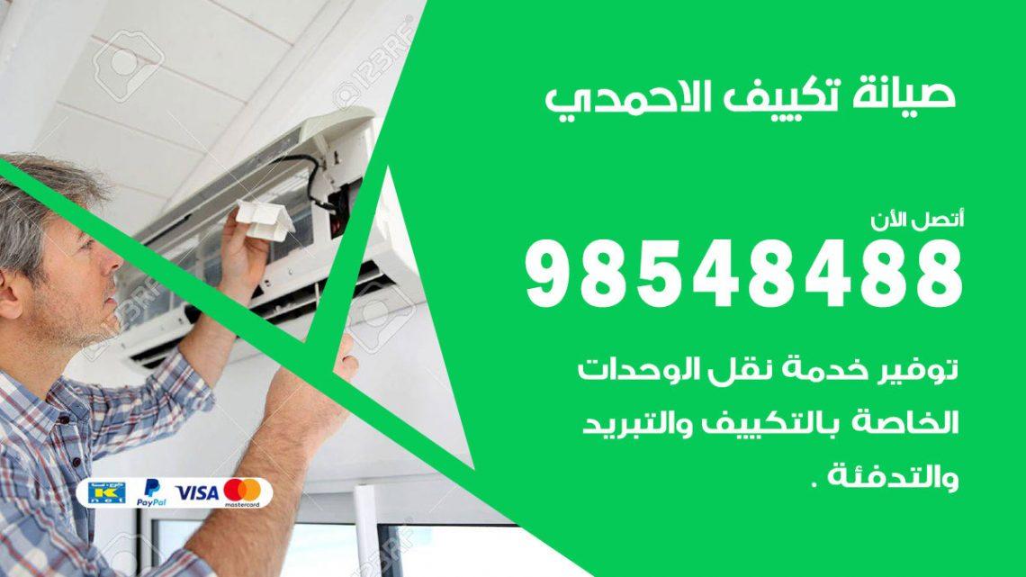 خدمة صيانة تكييف الاحمدي / 98548488 / فني صيانة تكييف مركزي هندي باكستاني