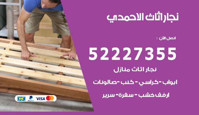 نجار الاحمدي / 52227355 / نجار أثاث أبواب غرف نوم فتح اقفال الأبواب