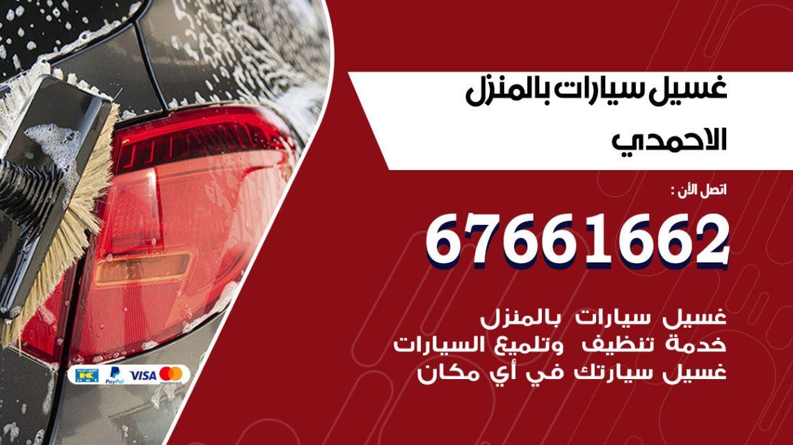 رقم غسيل سيارات الاحمدي / 67661662 / غسيل وتنظيف سيارات متنقل أمام المنزل