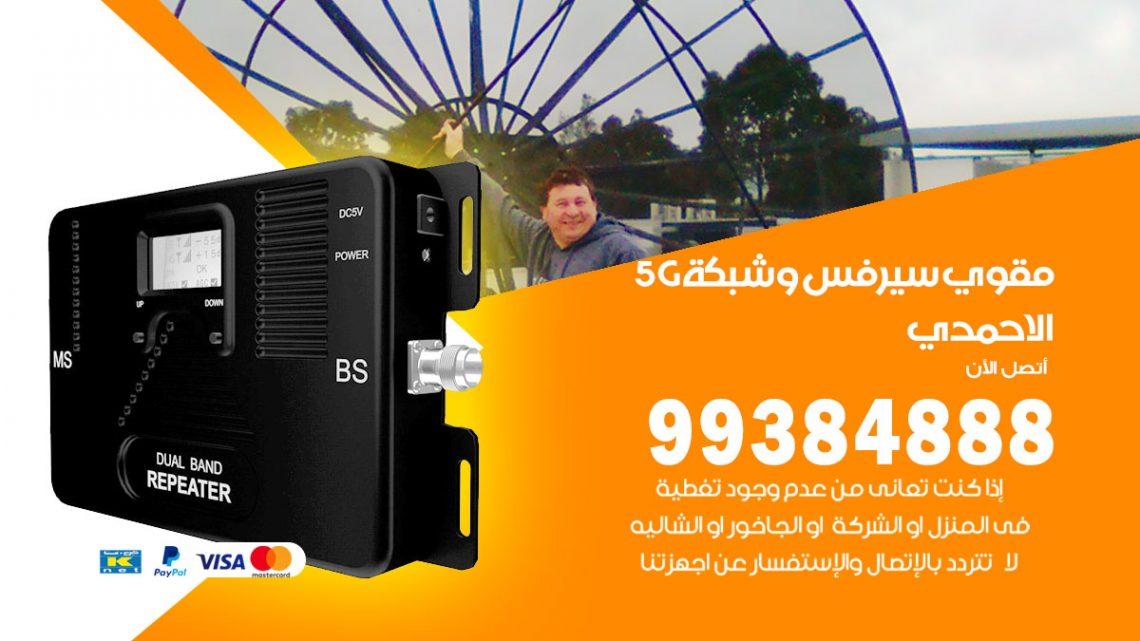 رقم مقوي شبكة 5g الاحمدي / 99384888 / مقوي سيرفس 5g