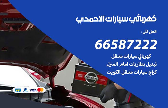 رقم كهربائي سيارات الاحمدي / 66587222 / خدمة تصليح كهرباء سيارات أمام المنزل