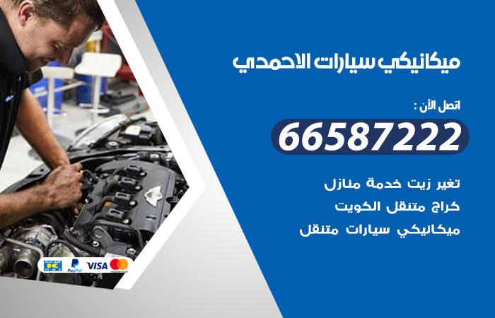 رقم ميكانيكي سيارات الاحمدي / 66587222 / خدمة ميكانيكي سيارات متنقل