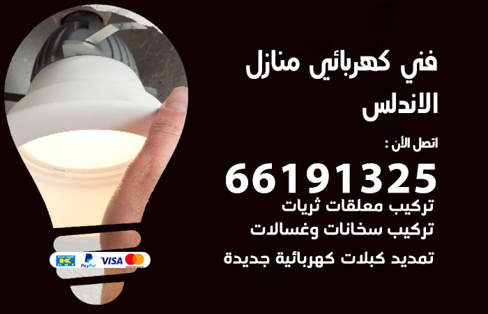 رقم كهربائي الاندلس / 66191325 / فني كهربائي منازل 24 ساعة