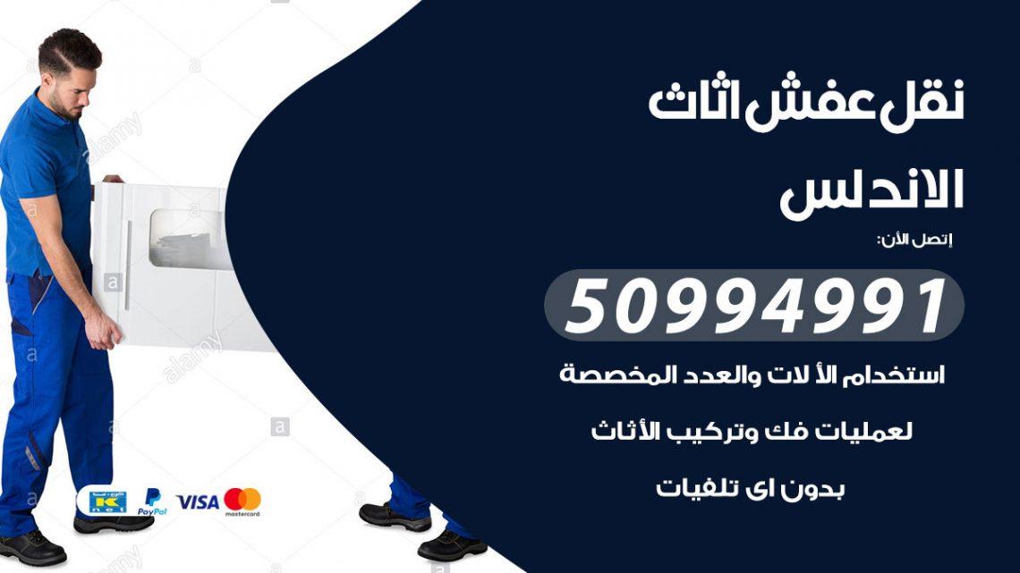 شركة نقل عفش الاندلس / 50994991 / نقل عفش أثاث بالكويت