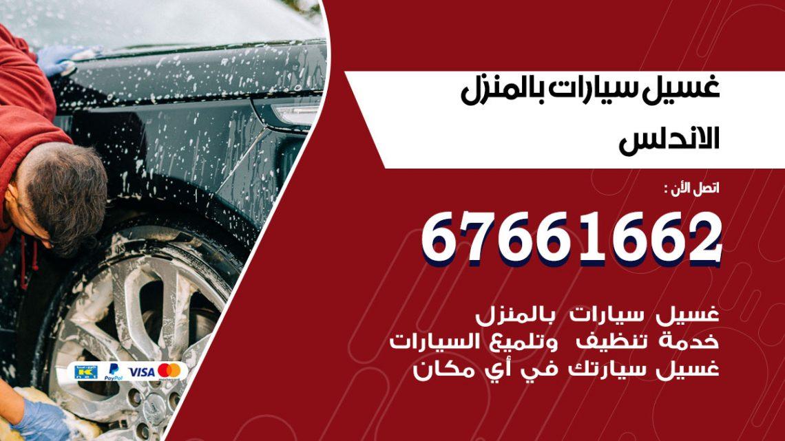 رقم غسيل سيارات الاندلس / 67661662 / غسيل وتنظيف سيارات متنقل أمام المنزل