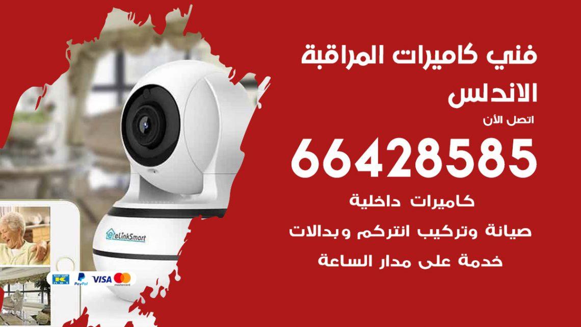 رقم فني كاميرات الاندلس / 66428585 / تركيب صيانة كاميرات مراقبة بدالات انتركم