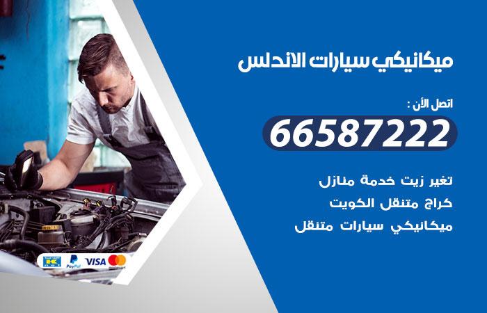 رقم ميكانيكي سيارات الاندلس / 66587222 / خدمة ميكانيكي سيارات متنقل