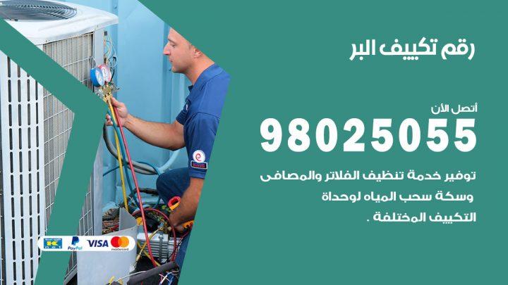 رقم متخصص تكييف البر / 98025055 /  رقم هاتف فني تكييف مركزي