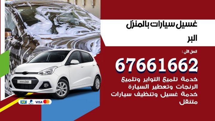 رقم غسيل سيارات البر / 67661662 / غسيل وتنظيف سيارات متنقل أمام المنزل