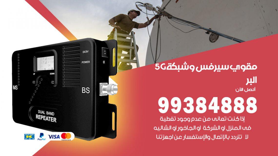 رقم مقوي شبكة 5g البر / 99384888 / مقوي سيرفس 5g
