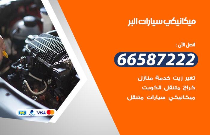 رقم ميكانيكي سيارات البر / 66587222 / خدمة ميكانيكي سيارات متنقل