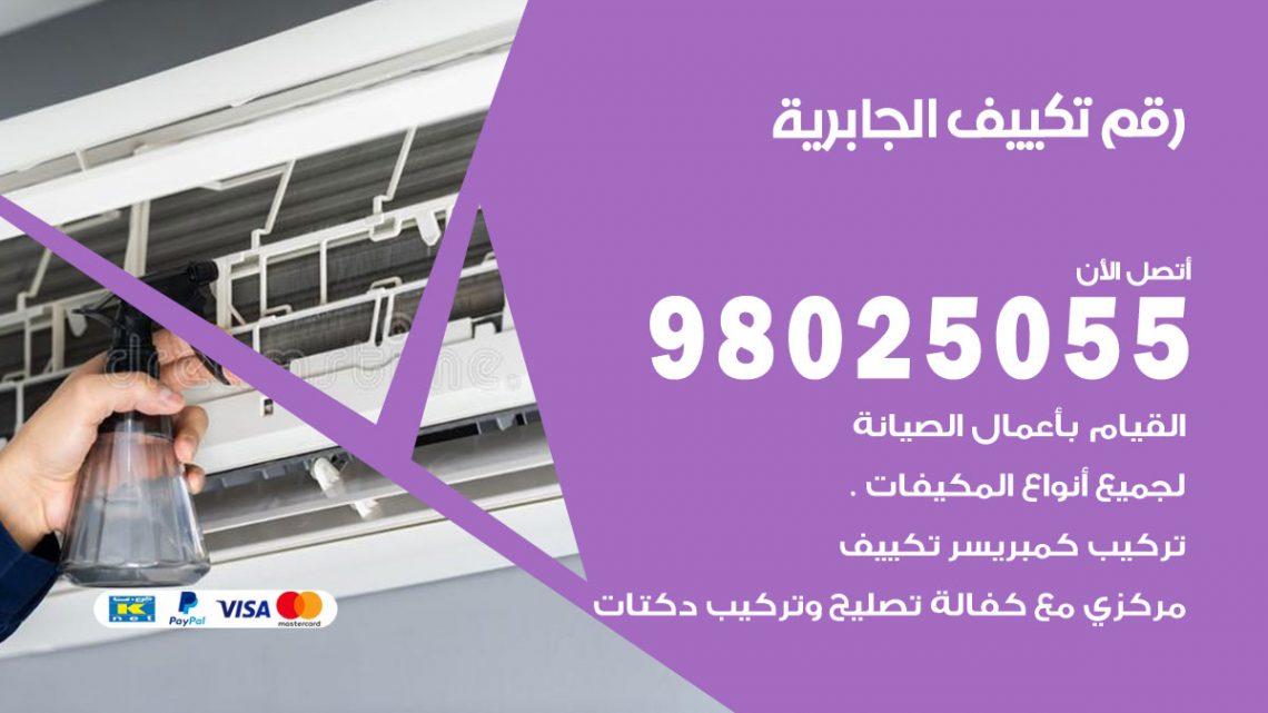 رقم متخصص تكييف الجابرية / 98025055 /  رقم هاتف فني تكييف مركزي