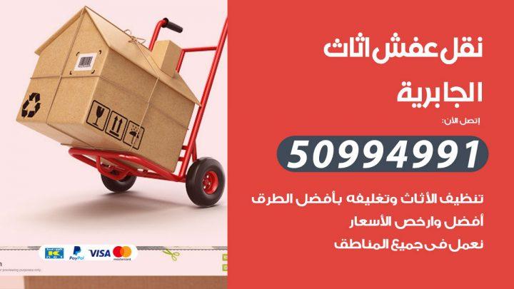 شركة نقل عفش الجابرية / 50994991 / نقل عفش أثاث بالكويت