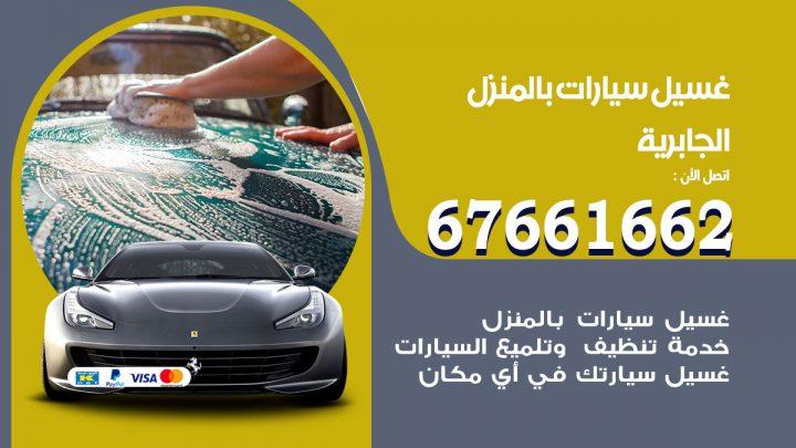 رقم غسيل سيارات الجابرية / 67661662 / غسيل وتنظيف سيارات متنقل أمام المنزل