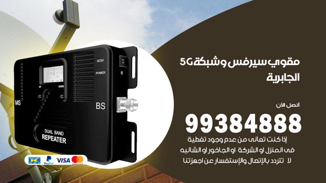 رقم مقوي شبكة 5g الجابرية / 99384888 / مقوي سيرفس 5g