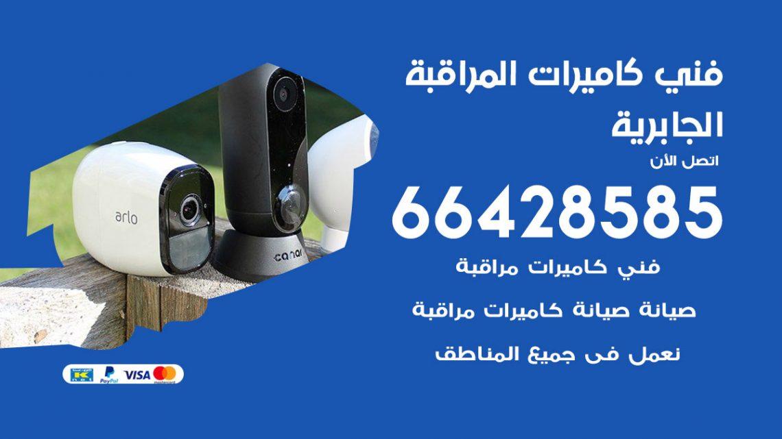 رقم فني كاميرات الجابرية / 66428585 / تركيب صيانة كاميرات مراقبة بدالات انتركم