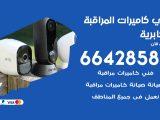 رقم فني كاميرات الجابرية