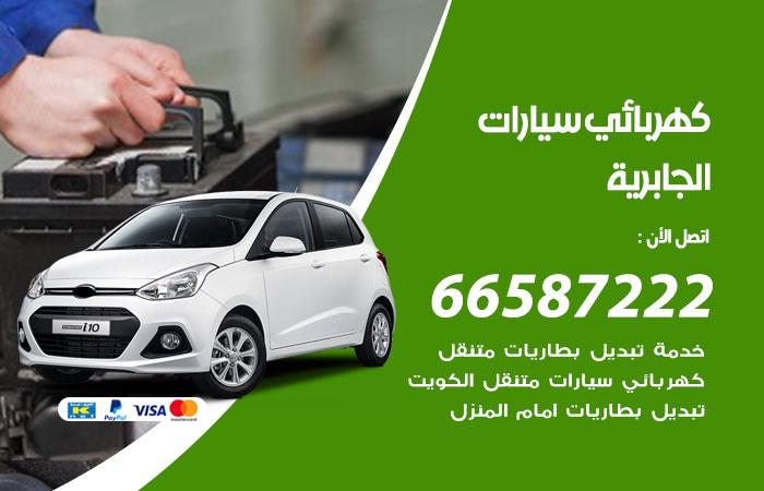 رقم كهربائي سيارات الجابرية / 66587222 / خدمة تصليح كهرباء سيارات أمام المنزل