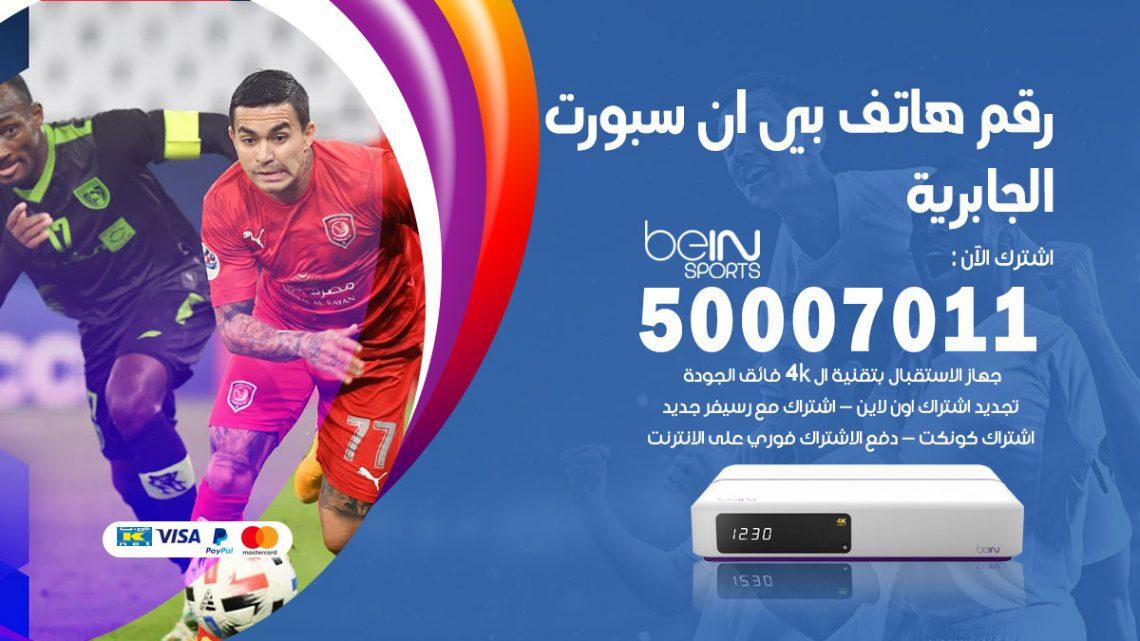رقم فني بي ان سبورت الجابرية / 50007011 / أرقام تلفون bein sport