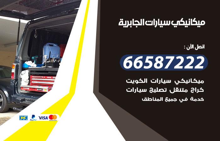 رقم ميكانيكي سيارات الجابرية / 66587222 / خدمة ميكانيكي سيارات متنقل