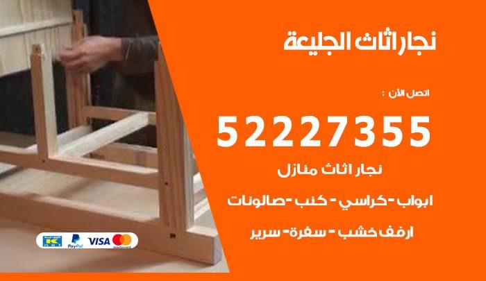 نجار الجليعة / 52227355 / نجار أثاث أبواب غرف نوم فتح اقفال الأبواب
