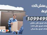 شركة نقل عفش الجليعة