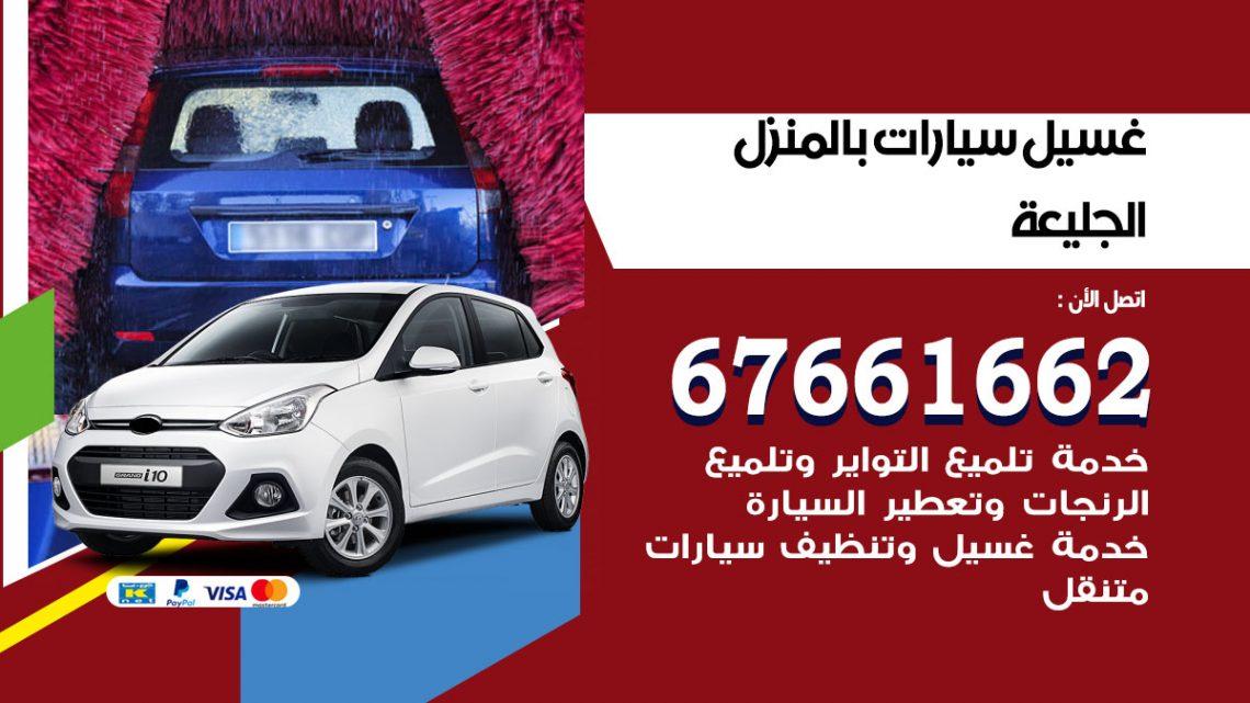 رقم غسيل سيارات الجليعة / 67661662 / غسيل وتنظيف سيارات متنقل أمام المنزل