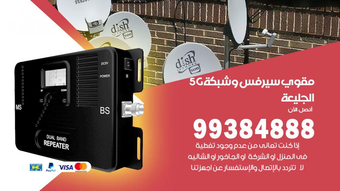 رقم مقوي شبكة 5g الجليعة / 99384888 / مقوي سيرفس 5g