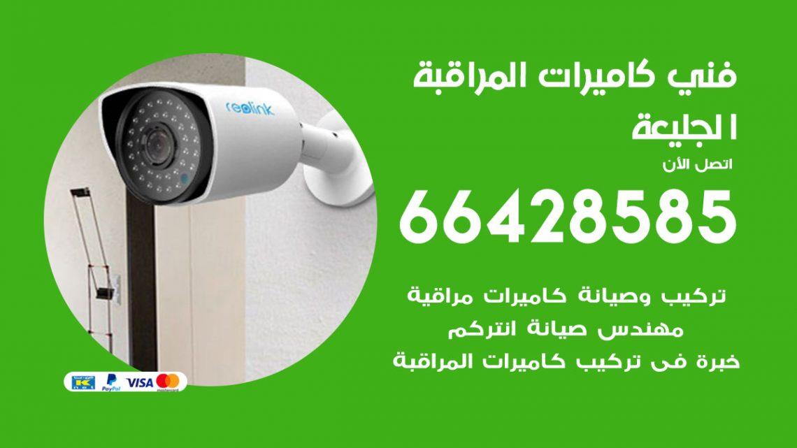 رقم فني كاميرات الجليعة / 66428585 / تركيب صيانة كاميرات مراقبة بدالات انتركم