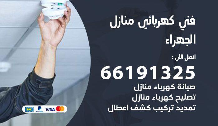 رقم كهربائي الجهراء / 66191325 / فني كهربائي منازل 24 ساعة