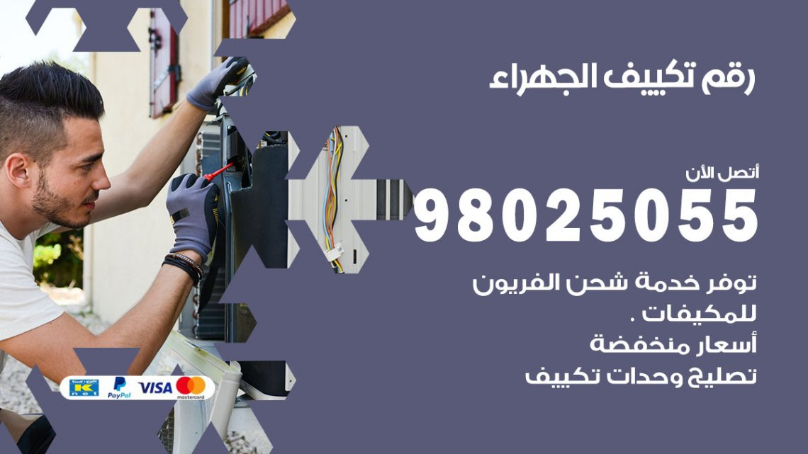 رقم متخصص تكييف الجهراء / 98025055 /  رقم هاتف فني تكييف مركزي