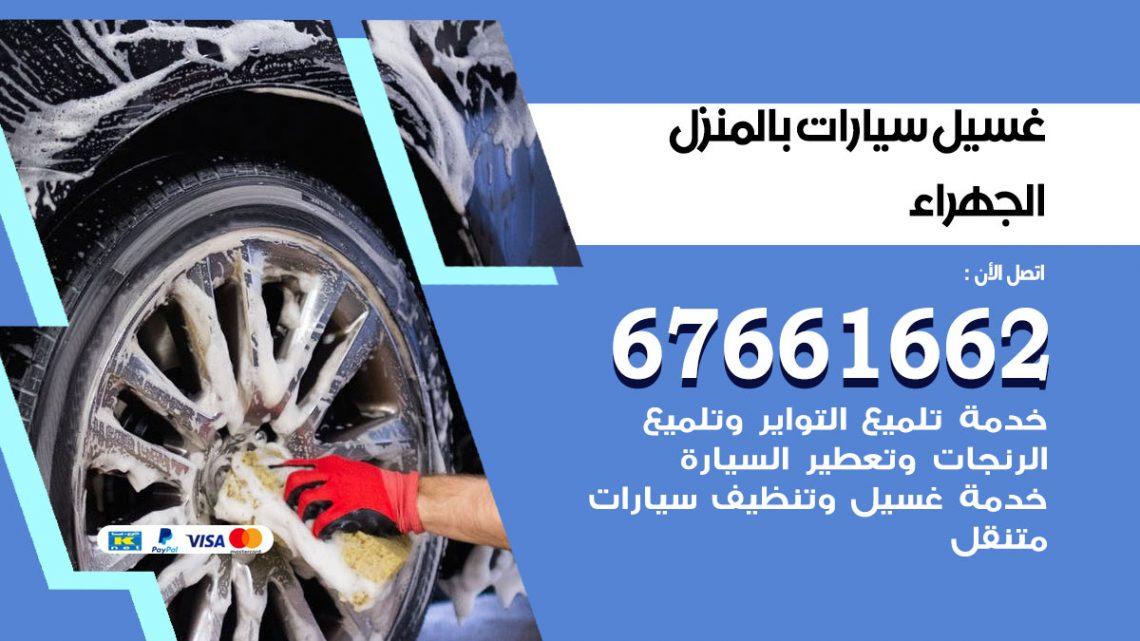 رقم غسيل سيارات الجهراء / 67661662 / غسيل وتنظيف سيارات متنقل أمام المنزل