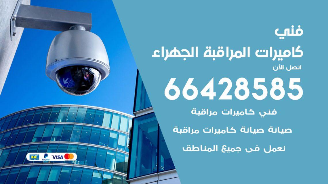 رقم فني كاميرات الجهراء / 66428585 / تركيب صيانة كاميرات مراقبة بدالات انتركم