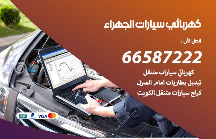 رقم كهربائي سيارات الجهراء / 66587222 / خدمة تصليح كهرباء سيارات أمام المنزل