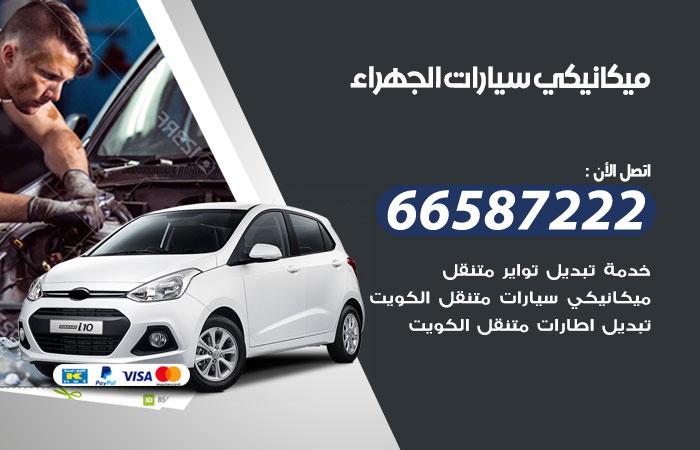 رقم ميكانيكي سيارات الجهراء / 66587222 / خدمة ميكانيكي سيارات متنقل