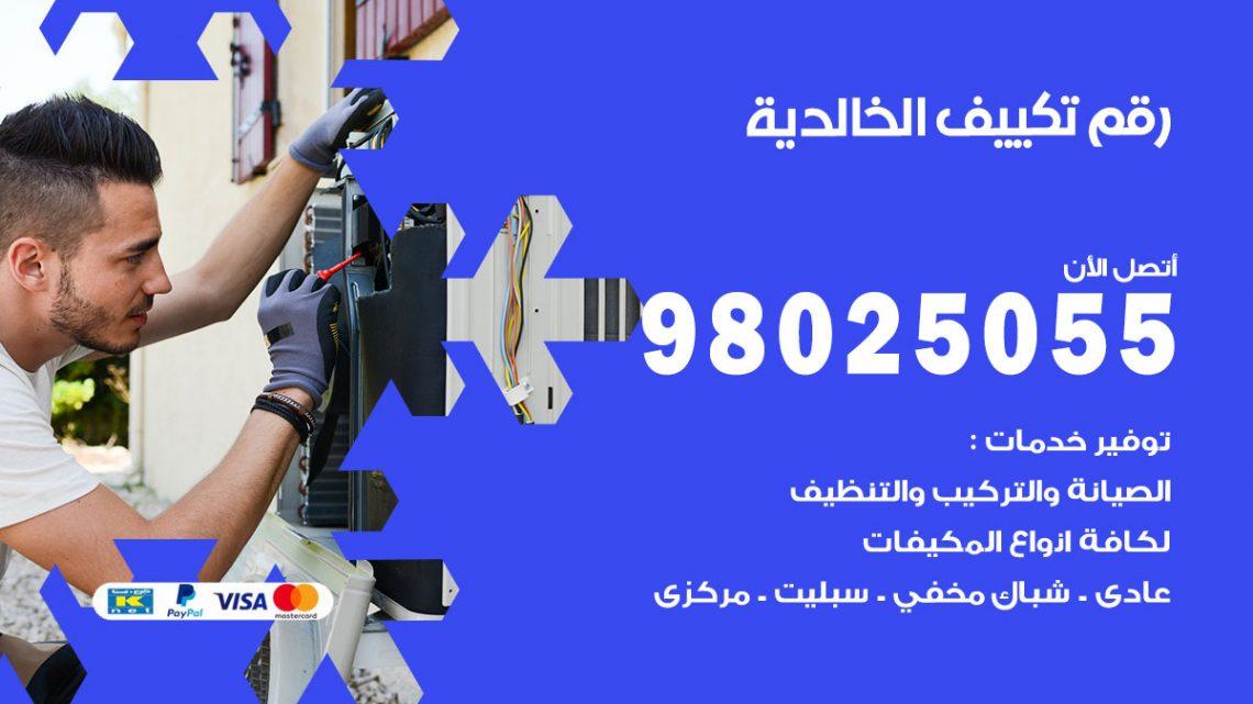 رقم متخصص تكييف الخالدية / 98025055 /  رقم هاتف فني تكييف مركزي