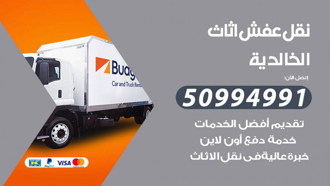شركة نقل عفش الخالدية / 50994991 / نقل عفش أثاث بالكويت