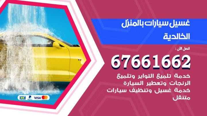 رقم غسيل سيارات الخالدية / 67661662 / غسيل وتنظيف سيارات متنقل أمام المنزل