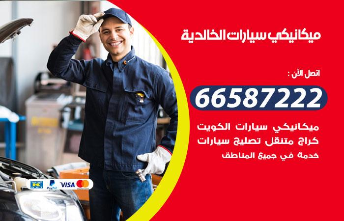 رقم ميكانيكي سيارات الخالدية / 66587222 / خدمة ميكانيكي سيارات متنقل
