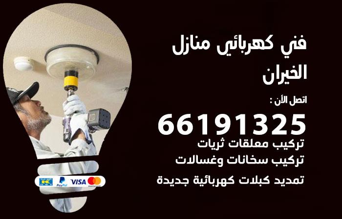 رقم كهربائي الخيران / 66191325 / فني كهربائي منازل 24 ساعة