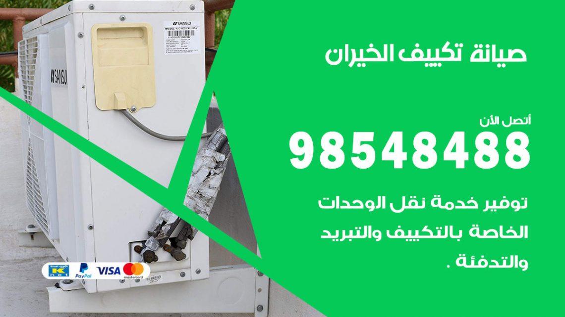 خدمة صيانة تكييف الخيران / 98548488 / فني صيانة تكييف مركزي هندي باكستاني