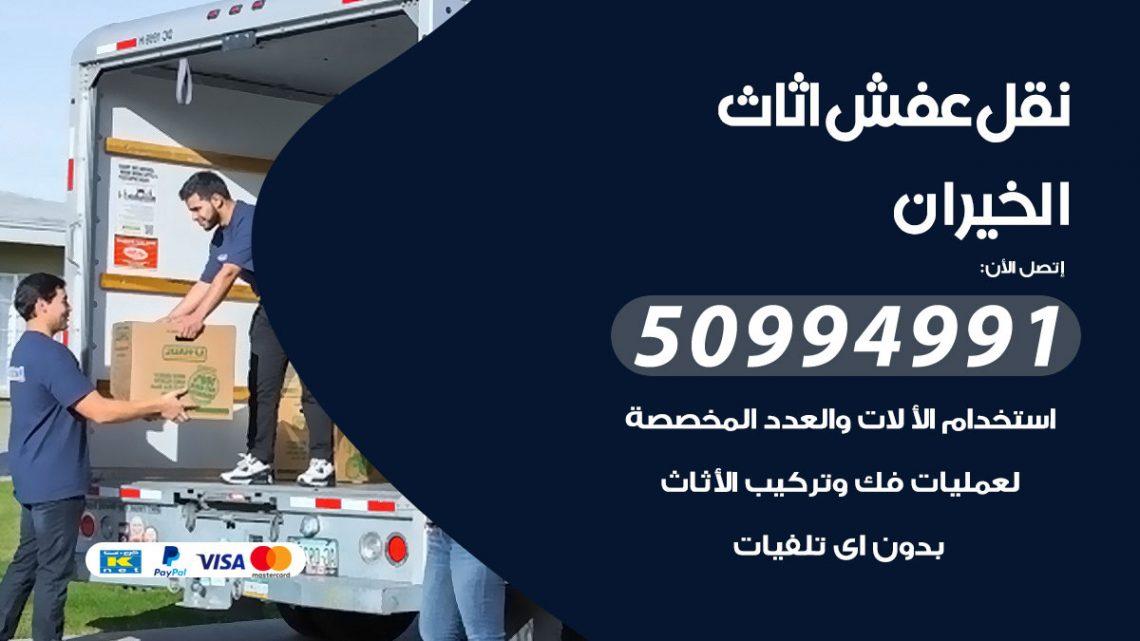 شركة نقل عفش الخيران / 50994991 / نقل عفش أثاث بالكويت
