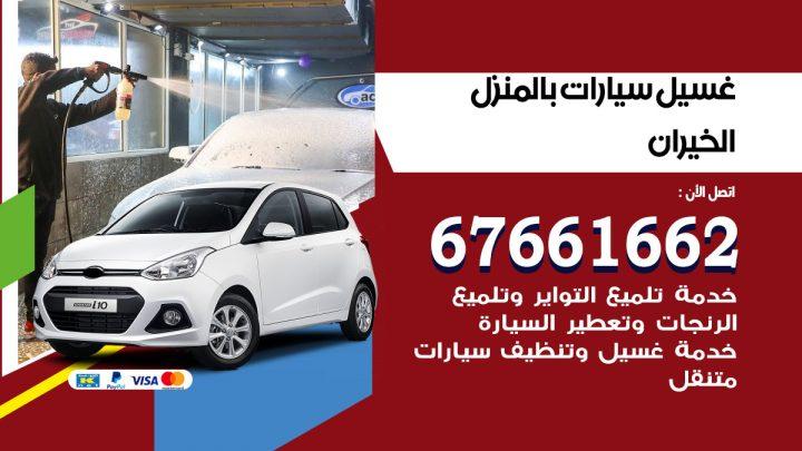رقم غسيل سيارات الخيران / 67661662 / غسيل وتنظيف سيارات متنقل أمام المنزل
