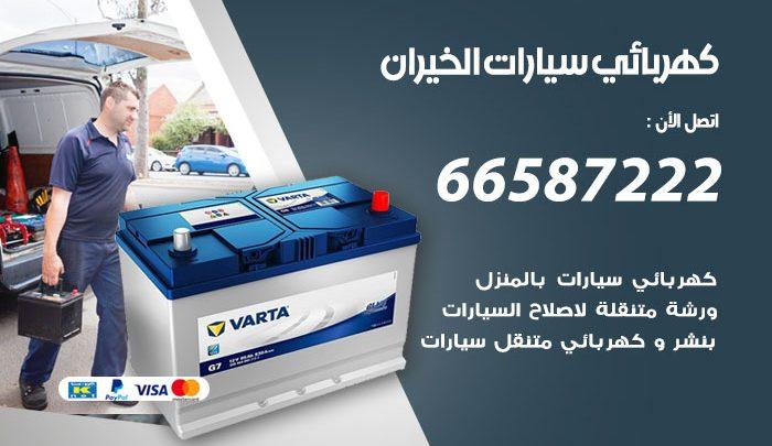 رقم كهربائي سيارات الخيران / 66587222 / خدمة تصليح كهرباء سيارات أمام المنزل