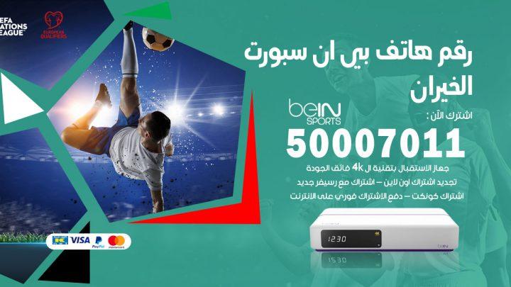 رقم فني بي ان سبورت الخيران / 50007011 / أرقام تلفون bein sport