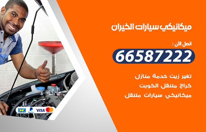 رقم ميكانيكي سيارات الخيران / 66587222 / خدمة ميكانيكي سيارات متنقل