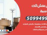 شركة نقل عفش الدسمة
