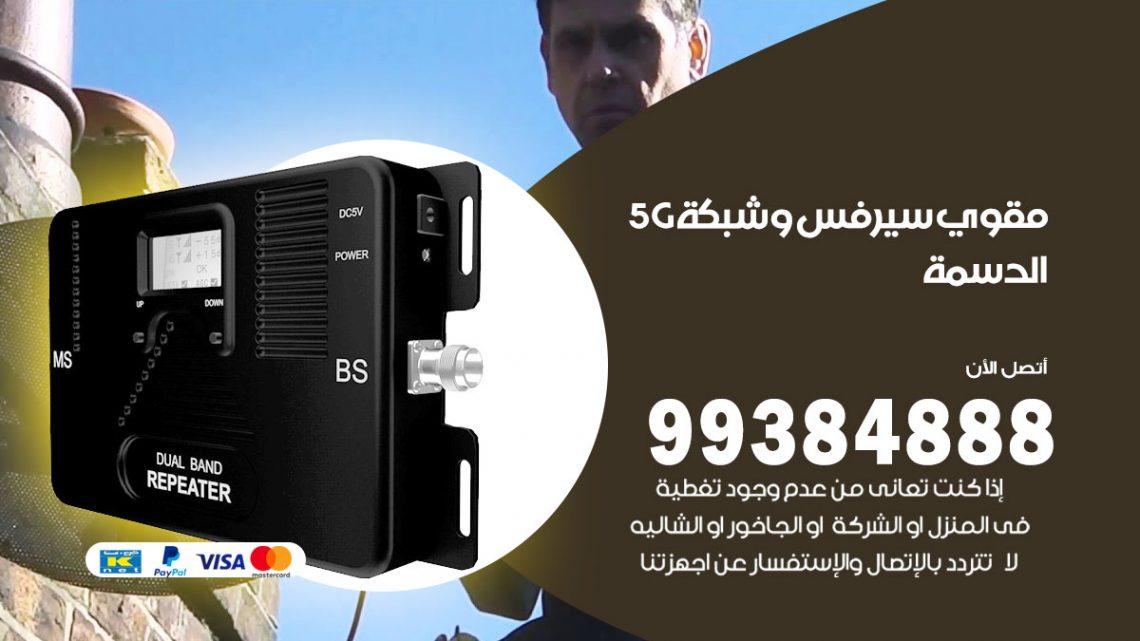 رقم مقوي شبكة 5g الدسمة / 99384888 / مقوي سيرفس 5g