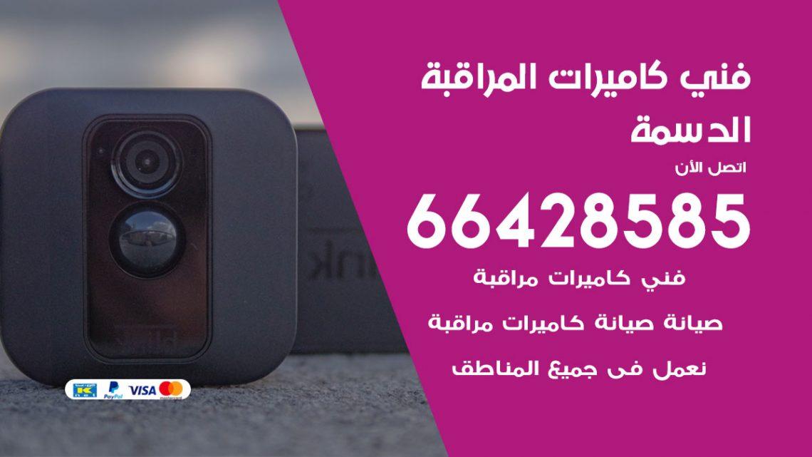 رقم فني كاميرات الدسمة / 66428585 / تركيب صيانة كاميرات مراقبة بدالات انتركم