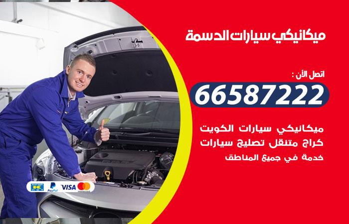 رقم ميكانيكي سيارات الدسمة / 66587222 / خدمة ميكانيكي سيارات متنقل
